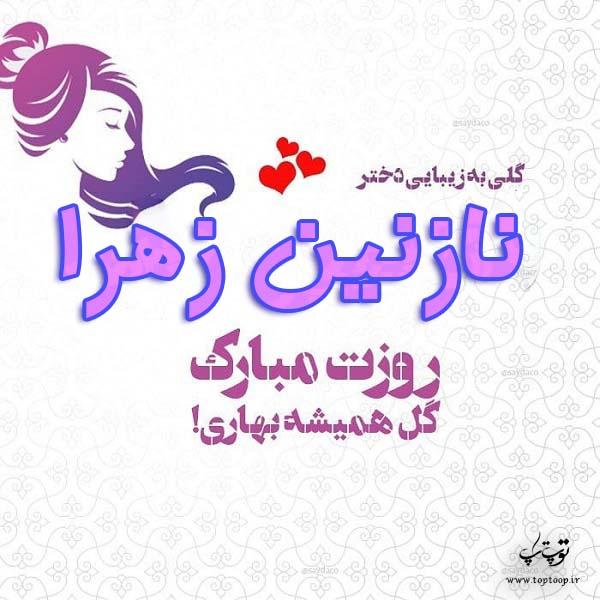 عکس نازنین زهرا روزت مبارک
