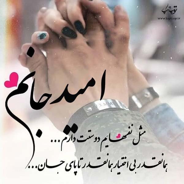 عکس نوشته زیبای اسم امید
