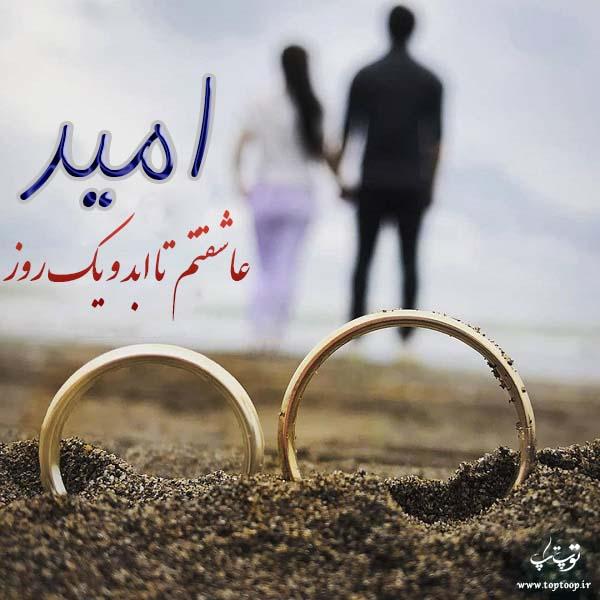 عکس نوشته به اسم امید