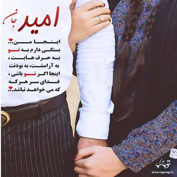 عکس نوشته ب اسم امید