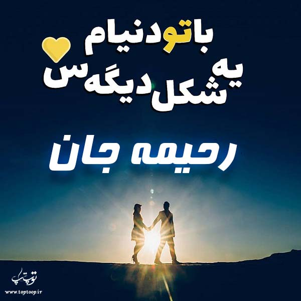 عکس نوشته اسم رحیمه