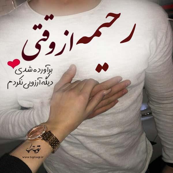 عکس نوشته عاشقانه اسم رحیمه