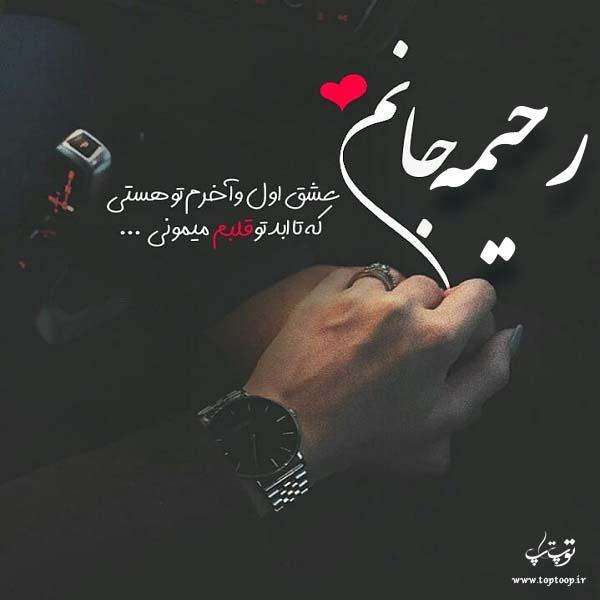 عکس نوشته رحیمه جان عشق اول و آخرم