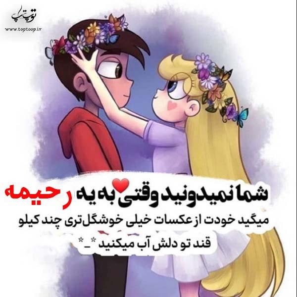 عکس نوشته فانتزی اسم رحیمه