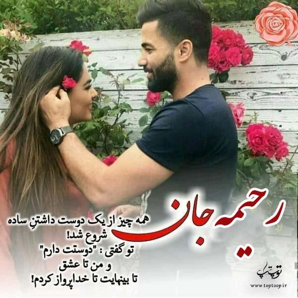 تصویر درباره اسم رحیمه