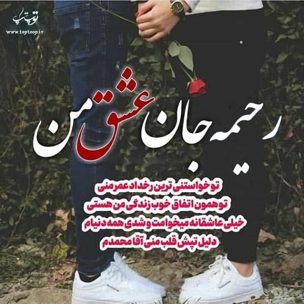 دانلود عکس نوشته اسم رحیمه