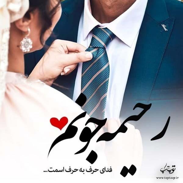 عکس با نوشته اسم رحیمه