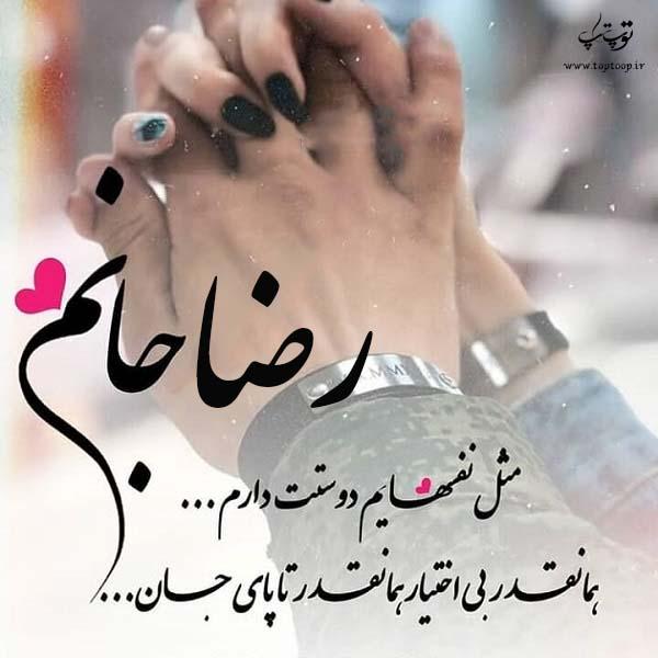عکس نوشته اسم رضا عاشقانه