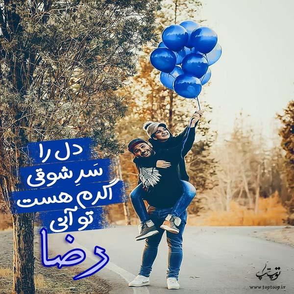 دانلود عکس اسم رضا برای پروفایل