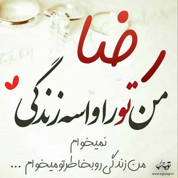 عکس نوشته جدید اسم رضا