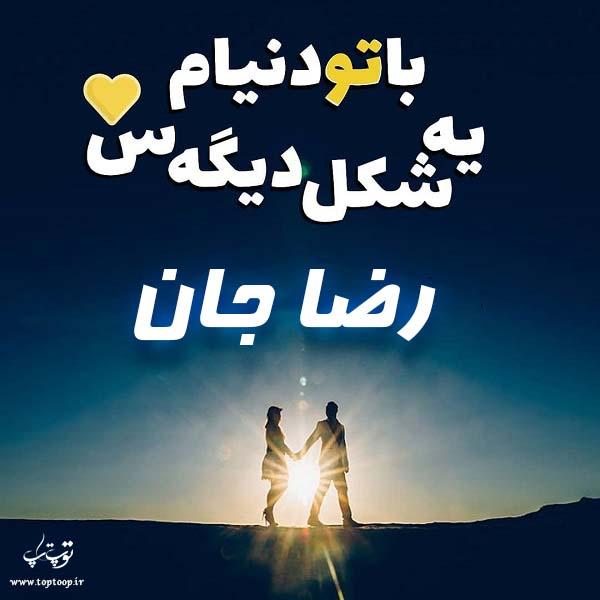 عکس نوشته اسم داداش رضا