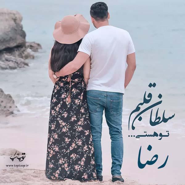 عکس نوشته سلطان قلبم رضا
