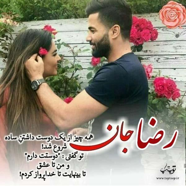 عکس نوشته اسم رضا برای پروفایل