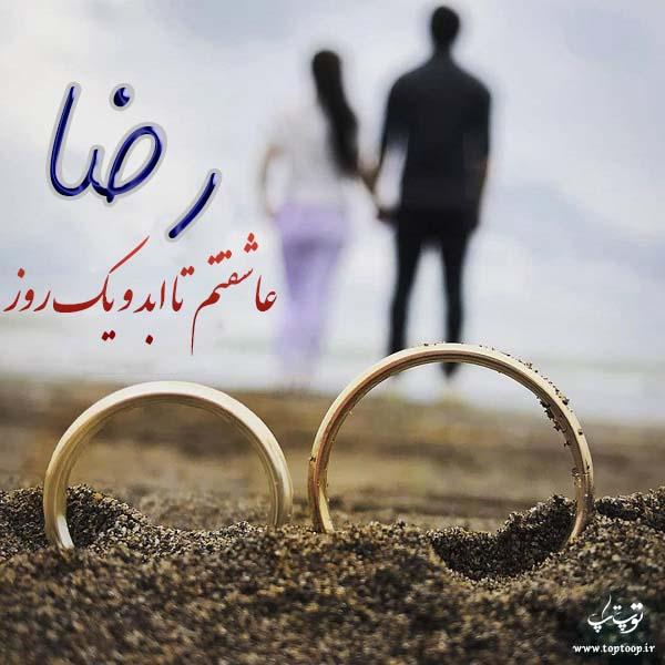 عکس نوشته برای اسم رضا