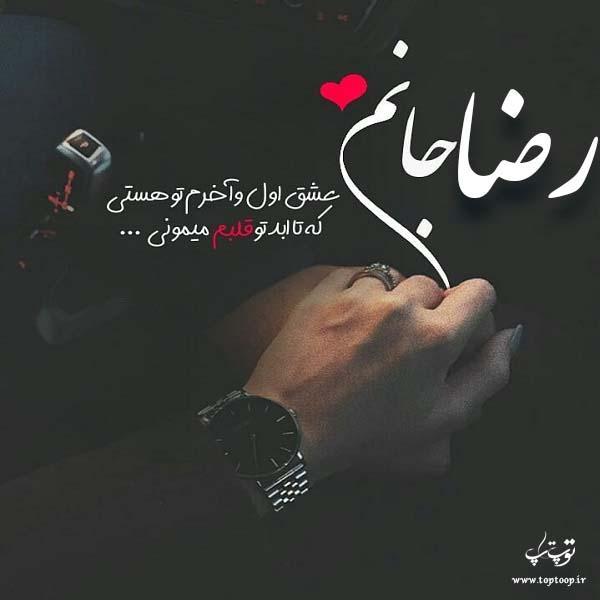 بهترین عکس نوشته اسم رضا