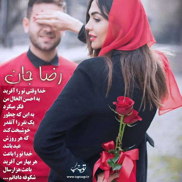عکس نوشته پروفایل اسم رضا