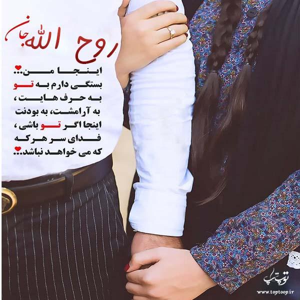 عکس نوشته نام روح الله