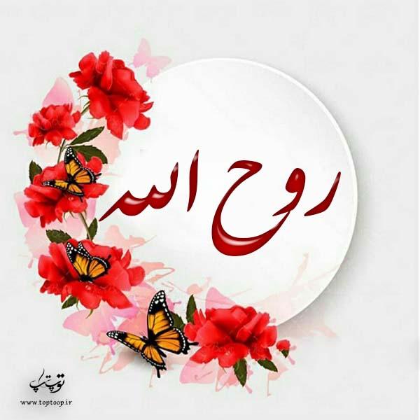 لوگوی اسم روح الله