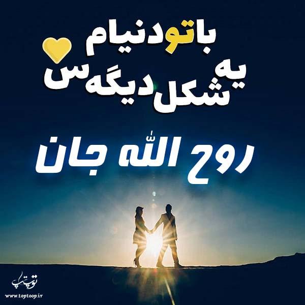 عکس پروفایل اسم روح الله