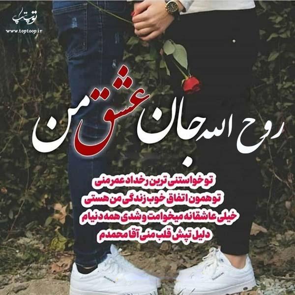 روح الله جان عکس نوشته