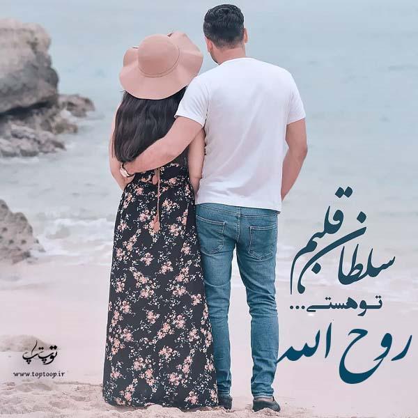 عکس نوشته با اسم روح الله