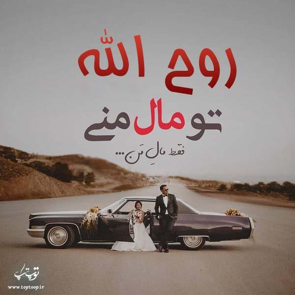 عکس نوشته های اسم روح الله