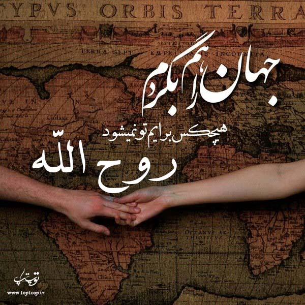 عکس نوشته احساسی اسم روح الله