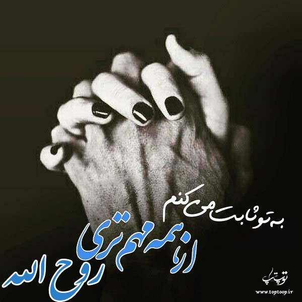 عکس نوشته پروفایل اسم روح الله