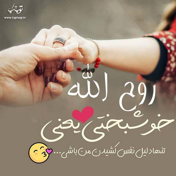 دانلود عکس نوشته اسم روح الله