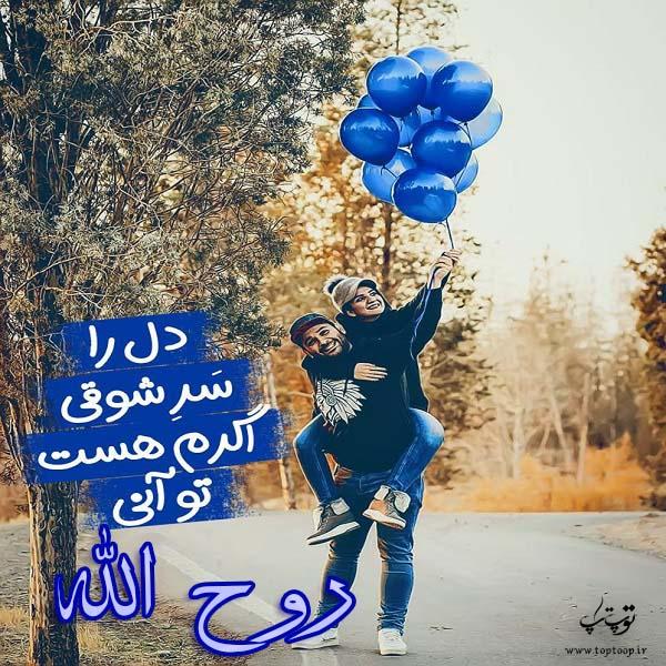 عکس نوشته عاشقانه اسم روح الله