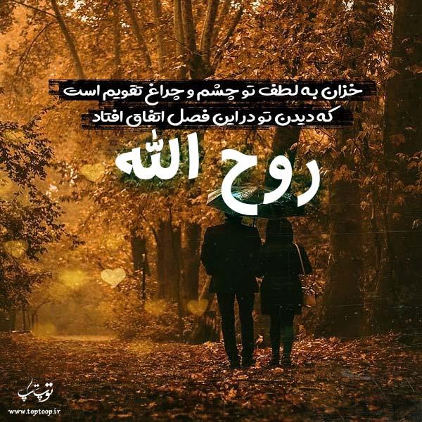 عکس پاییزی اسم روح الله