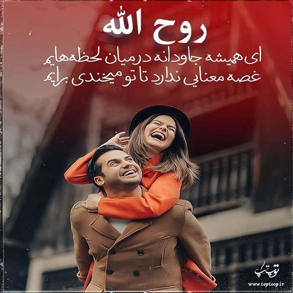 تصاویر عاشقانه اسم روح الله