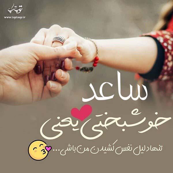 عکس نوشته برای اسم ساعد
