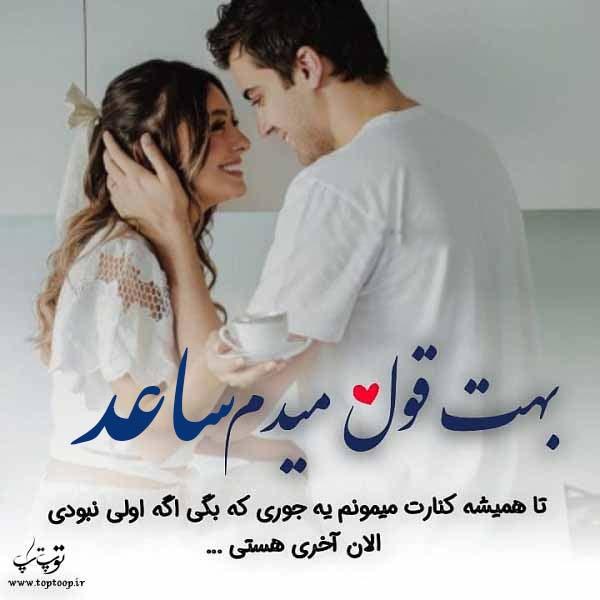 عکس نوشته عاشقانه نام ساعد