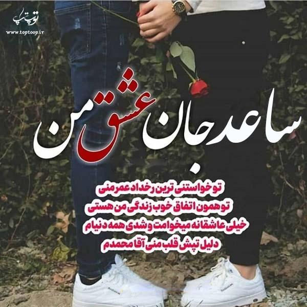 عکس نوشته ی اسم ساعد برای پروفایل