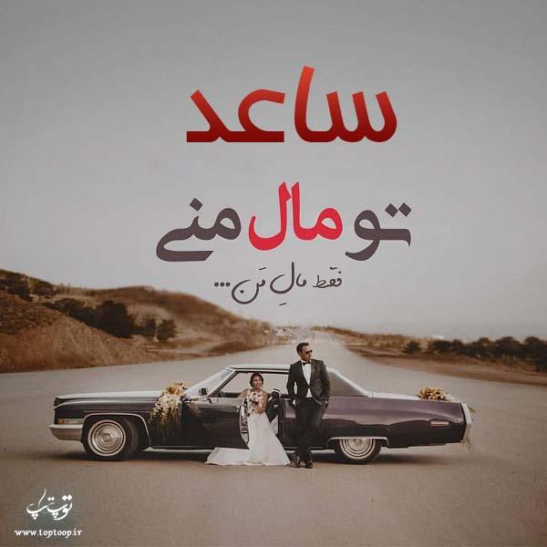 عکس نوشته اسم ساعد برای پروفایل