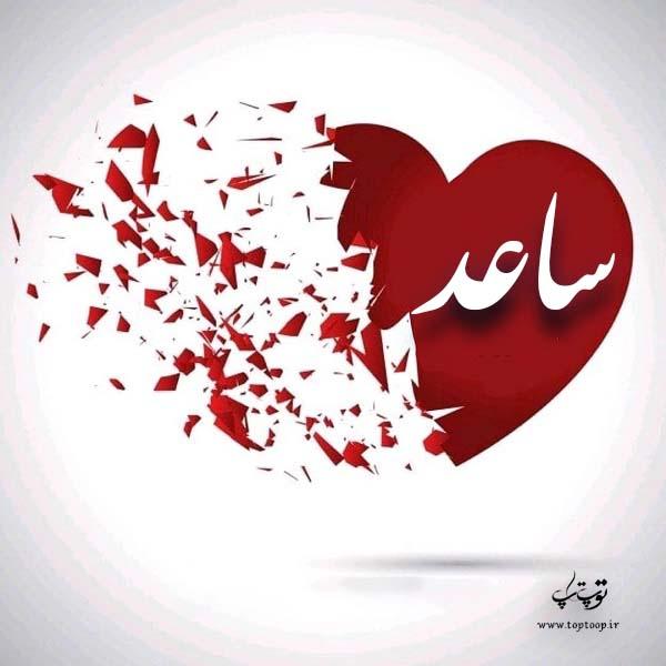 تصاویر قلب با اسم ساعد