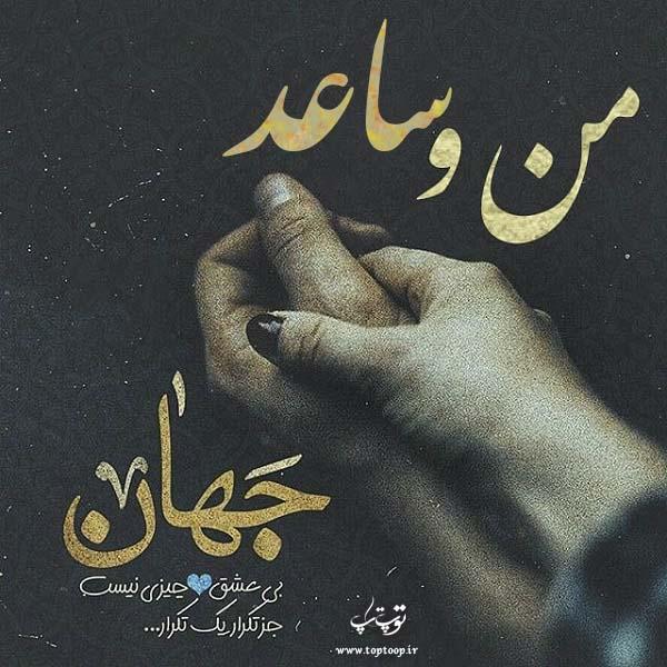تصاویر عاشقانه اسم ساعد
