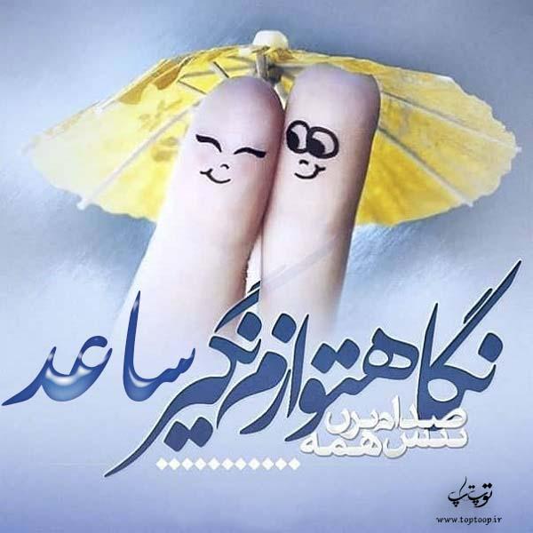 عکس نوشته عاشقانه با اسم ساعد