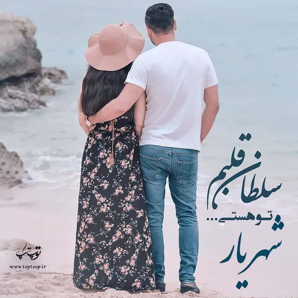 عکس نوشته اسم شهریار برای پروفایل