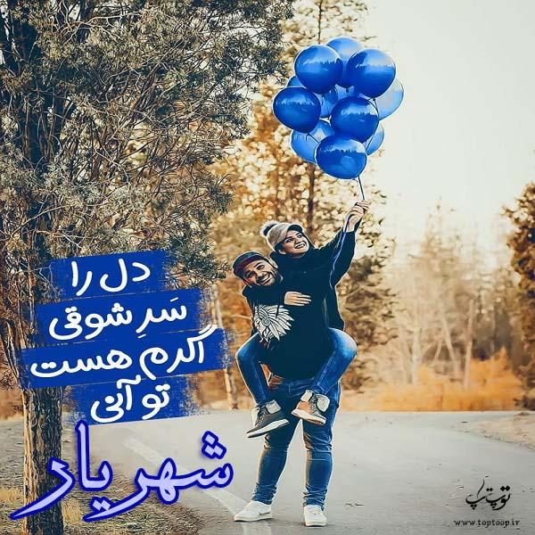 تصاویر اسم شهریار