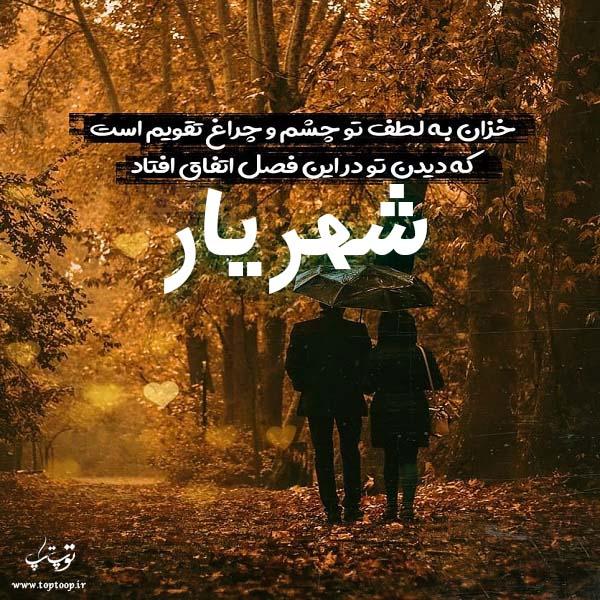 عکس نوشته پاییزی اسم شهریار
