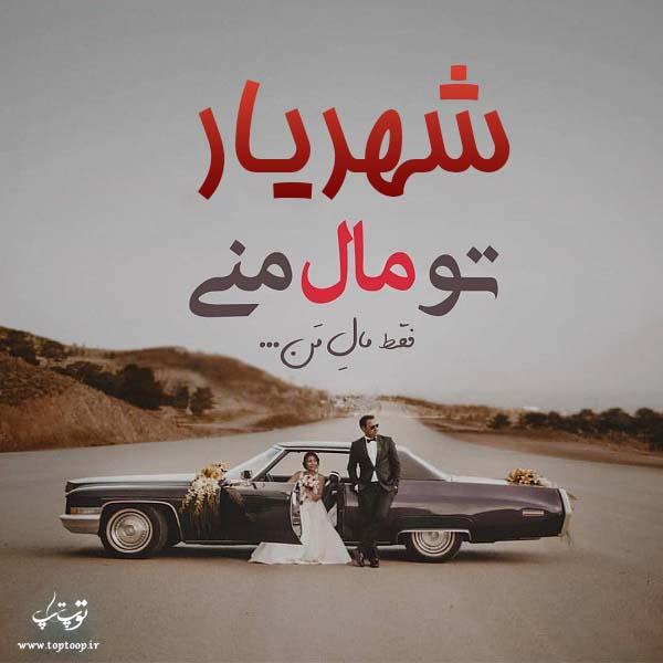 عکس نوشته نام شهریار