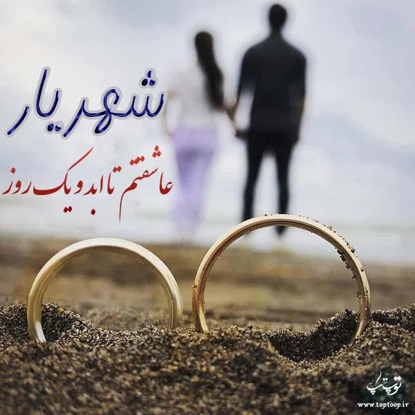 عکس نوشته با اسم شهریار
