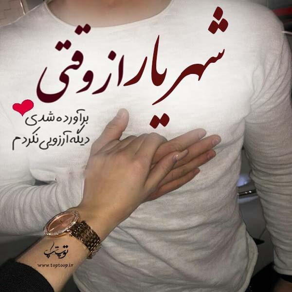 دانلود عکس نوشته اسم شهریار