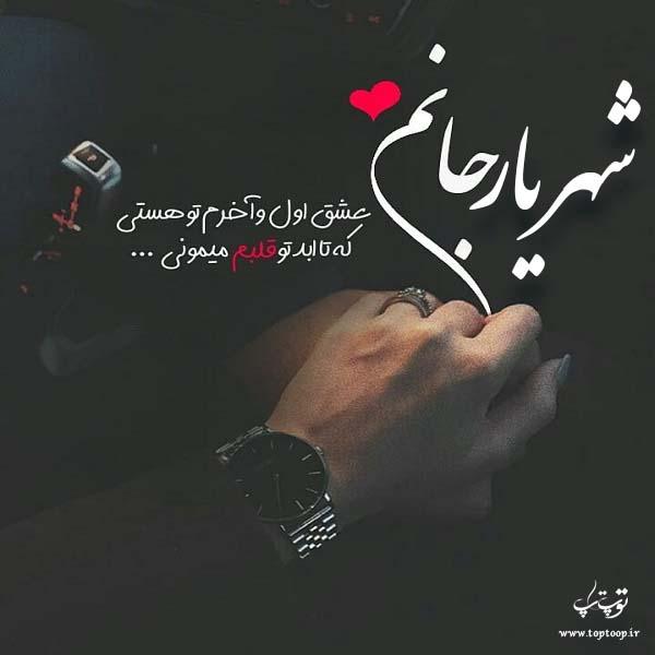 عکس نوشته شهریار جان عشق اول و آخر منی