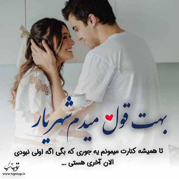 عکس نوشته های اسم شهریار