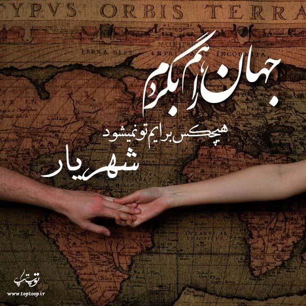 عکس نوشته برای اسم شهریار