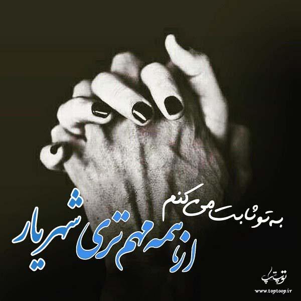 عکس نوشته از اسم شهریار