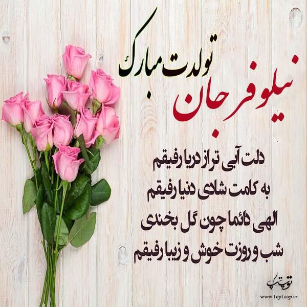 عکس نوشته تولدت مبارک اسم نیلوفر